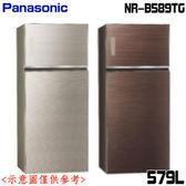 雙重送★【國際牌】579L雙門變頻環保電冰箱NR-B589TG-金
