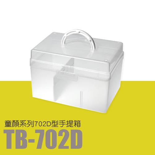 【量販 12入】 樹德 居家生活手提箱 TB-702D (工具箱/急救箱/收納箱/收納盒)
