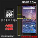 ◆霧面螢幕保護貼 NOKIA 7 Plu...
