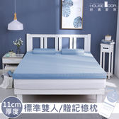 House Door 防螨保護表布記憶床墊11cm超值組-雙人5尺雪花藍