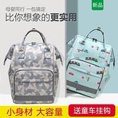 2021新款時尚大容量母嬰外出媽咪包多功能手提雙肩媽媽包日本背包 【夏日新品】