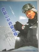 【書寶二手書T3/傳記_YGW】跨越心中的磁北極_林義傑
