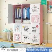 衣櫃 兒童衣櫃現代簡約家用嬰兒臥室衣櫥寶寶小孩組裝塑料簡易收納櫃子 mks薇薇