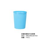 台灣製造 家庭用(圓型)垃圾桶 廁所 客廳 臥室 創意防傾倒 開口式垃圾筒 14.5L 好運花