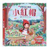 小紅帽:世界童話立體書