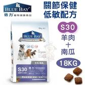 *KING WANG*倍力BLUEBAY《關節保健低敏配方-S30羊肉+南瓜》18KG 犬飼料
