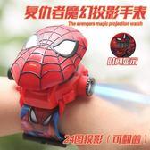 兒童手錶復仇者聯盟蜘蛛俠翻蓋電子表玩具兒童卡通24圖時間投影男孩手表  童趣屋