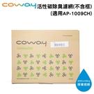 COWAY 活性碳除臭濾網 3211483 不含框 適用 AP-1009CH  3入