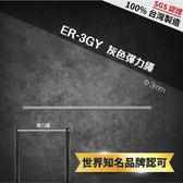 (∅3mm)灰色彈力繩 ER-3GY(30m/包) 排隊 車站 機場 美術館