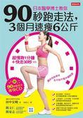 (二手書)日本醫學博士教你90秒跑走法,3個月速瘦6公斤