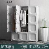 簡易衣柜子出租房組裝塑料臥室櫥簡約現代經濟型省空間仿實木板式【櫻花本鋪】