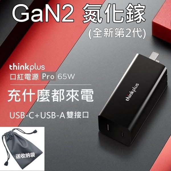 公司貨 LENOVO 65W TYPE-C USB-C GaN Pro2 氮化鎵 變壓器 充電器 快充 APPLE ASUS MSI ACER
