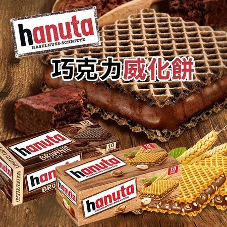 德國 Hanuta 巧克力威化餅 (10入) 220g 巧克力夾心餅乾 威化夾心餅乾 夾心餅乾 夾心餅 威化餅