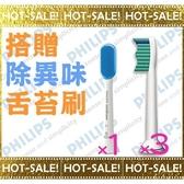 《搭贈除異味舌苔刷x1支》Philips Sonicare HX6013 飛利浦 標準刷頭 (全系列電動牙刷通用)