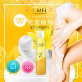 特價【I MEI】雪白肌深層調理慕斯250ml(小蒼蘭香調)