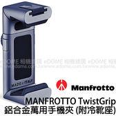 MANFROTTO 曼富圖 TWIST GRIP 附冷靴座 鋁合金 萬用手機夾 (免運 正成公司貨) 適用5.5吋手機