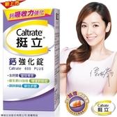 挺立鈣-加強錠60's【美十樂藥妝保健】