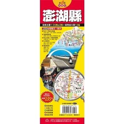台灣旅遊地圖王(澎湖縣)(單張)單張