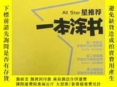 二手書博民逛書店一本塗書罕見高中數學Y430605 文脈教育 天津人民出版社