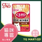 CIAO巧餐包 雞肉 綜合營養食 40g / 即期品出清【TQ MART】