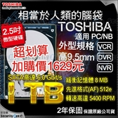 【台灣安防家】1TB 2.5吋 Toshiba 監控 防震 影音 硬碟 SATA 6 5400 轉速 適 車載 DVR 全新盒裝公司貨