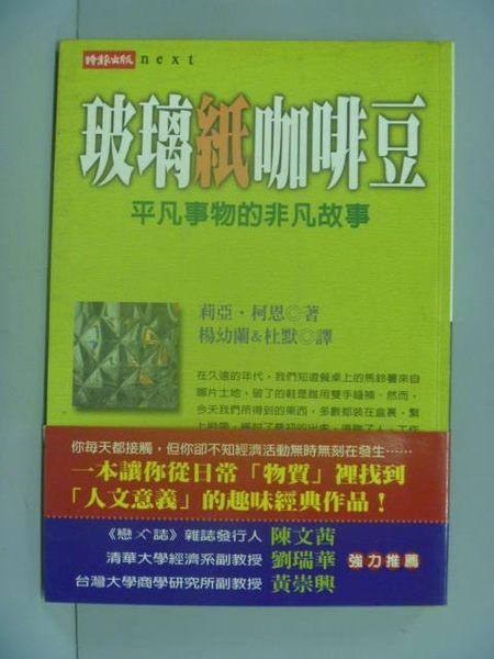 【書寶二手書T7/大學商學_GFP】玻璃紙咖啡豆_楊幼蘭, 莉亞.柯恩