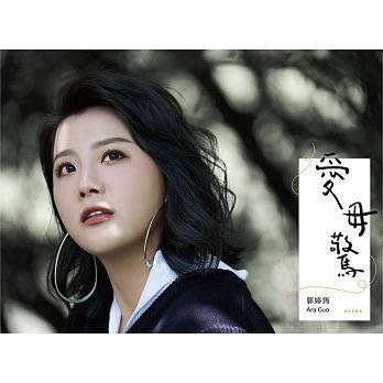 郭婷筠 愛毋驚 CD 免運 (購潮8)