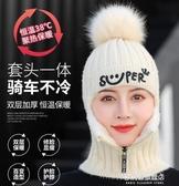 防風帽-帽子女冬天針織毛線帽護耳保暖加厚韓版兒童秋冬季騎車加絨防風帽   多麗絲旗艦店