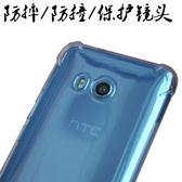 HTC U11手機殼U11 plus保護套 U11 全包防摔 軟硅膠 透明U11 EYES