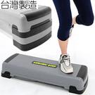 階梯踏板│台灣製造 25CM三階段韻律有氧階梯踏板.平衡板.健身運動用品.推薦專賣店哪裡買