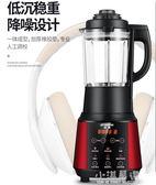 榨汁機家用多功能果蔬小型全自動加熱豆漿榨水果汁CY『小淇嚴選』
