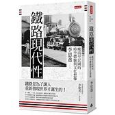 鐵路現代性:晚清至民國的時空體驗與文化想像