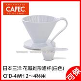 CAFEC 日本三洋花瓣錐形濾杯 CFD-4WH  白色 有田燒 手沖濾杯  陶瓷濾杯  2-4人份 日本代購 限宅配寄送