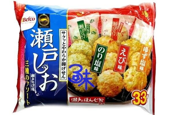 (日本) Befco 栗山 瀨戶汐揚仙貝米果 三種類米果 1包151.8 公克