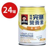 桂格 完膳營養素-原味含纖配方 (250ml / 24罐) 液狀【杏一】