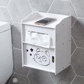 衛生紙架 居家家免打孔壁掛紙巾盒廁所衛生紙置物架衛生間防水抽紙盒廁紙盒 情人節特惠
