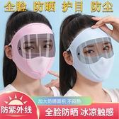 新款面罩鏡片款口罩春夏防曬防紫外線騎車防風遮陽冰絲個性大面罩快速出貨