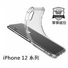 5倍軍事防摔殼 iPhone 12 Mi...