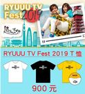 Ryuuu TV Fest 2019T恤...