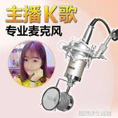 主播麥克風台式K歌話筒電腦直播設備電容麥克風套裝游戲用