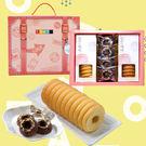 【愛不囉嗦】馨心相映 年輪蛋糕&餅乾禮盒...