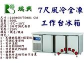 瑞興7尺風冷全凍工作台冰箱/臥式冷凍工作台冰箱/機下型不銹鋼冰箱/500L臥式冰箱/冷凍工作台冰箱