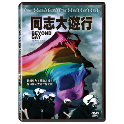 同志大遊行DVD