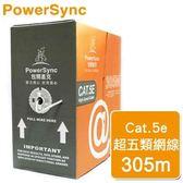 PowerSync 群加 CAT.5e 超5類雙絞非屏蔽整箱網路線 白灰色 305M