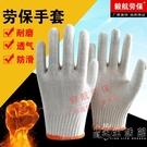 勞保手套掛膠耐磨防滑工作防護白細沙純棉線手套批發 小時光生活館