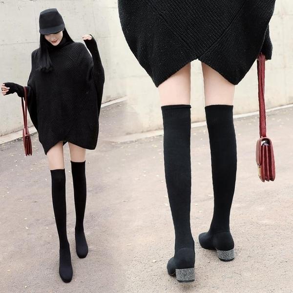長靴 過膝靴女冬中高跟瘦腿長筒靴秋款水鉆粗跟網紅瘦瘦靴新款襪子 風尚