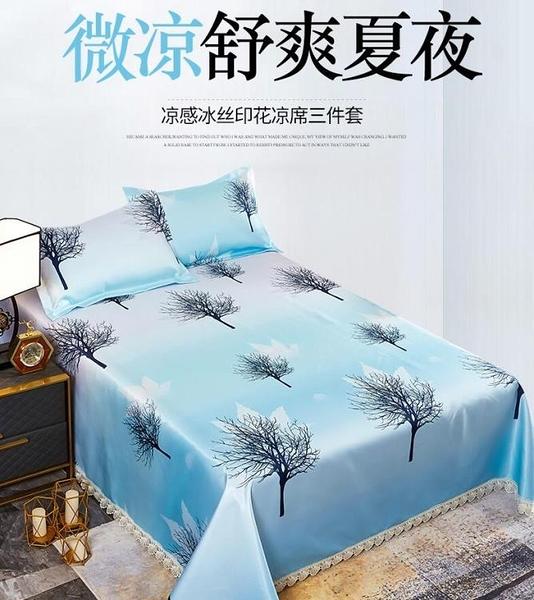 冰絲涼感三件套床罩枕套組可水洗折疊涼感席【君來佳選】