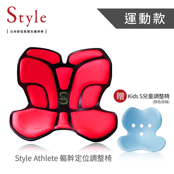 Style Athlete 軀幹定位調整椅(活力粉)
