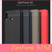 【萌萌噠】華碩 ZenFone 5/5Z (2018)  創意新款荔枝紋保護殼 防滑防指紋 網紋散熱設計 全包軟殼 外殼