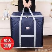 裝被子的袋子棉被整理收納袋加厚手提行李袋大容量搬家打包袋防潮 蘿莉小腳丫
